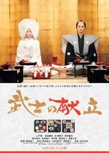 A Tale of Samurai Cooking - A True Love Story | Watch Movies Online
