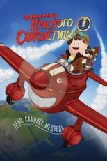 Adventures on the Red Plane | Watch Movies Online